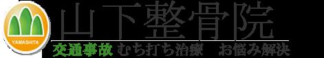 福岡市城南区エリア対応 交通事故むち打ち治療 お悩み解決 山下整骨院 監修